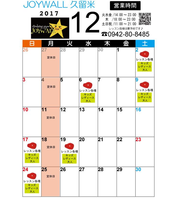 12カレンダー
