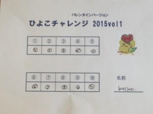 20150308クライミング久留米ひよこチャレンジ