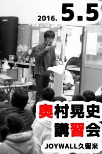 奥村さん講習