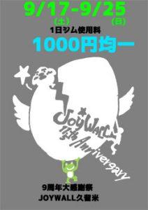 1000円イベント