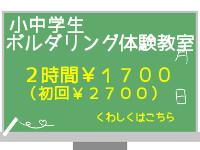 小中学生ボルダリング体験教室福岡