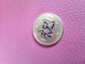 2014052813コインの文字