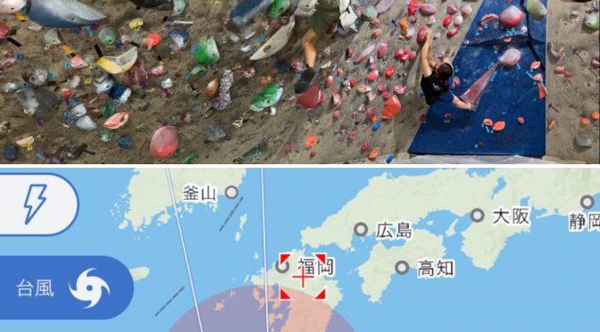 9/6(日)台風10号/通常open