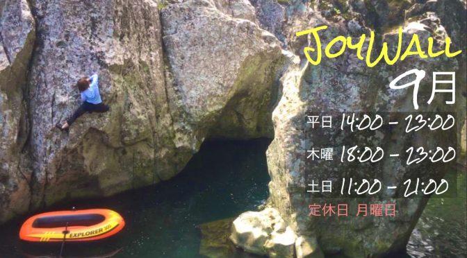 9月の予定(通常open!)