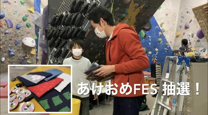 あけおめFes抽選結果!