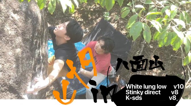 (動画)ヒナタ八面で登る