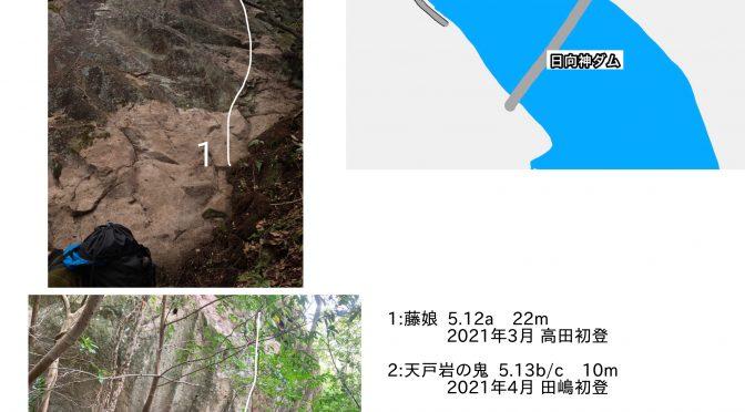 4/8 天戸岩 (鬼と藤娘のトポ)